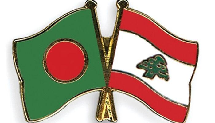 বাংলাদেশ ও লেবাননের জাতীয় পতাকা। ফাইল ছবি