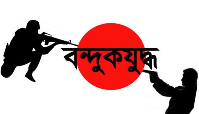 রাজবাড়ীতে 'বন্দুকযুদ্ধে' ৮ মামলার আসামি নিহত