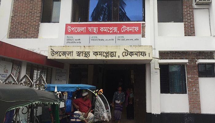 টেকনাফ উপজেলা স্বাস্থ্য কমপ্লেক্স।
