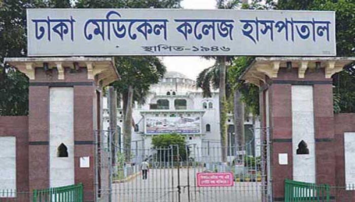 ঢাকা মেডিকেল কলেজ হাসপাতাল। ফাইল ছবি