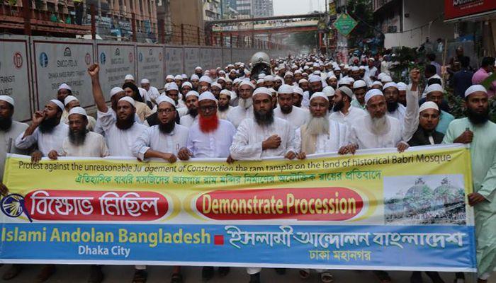 বাবরি মসজিদ রায়: ভারত অভিমুখে লংমার্চ করবে ইসলামী আন্দোলন