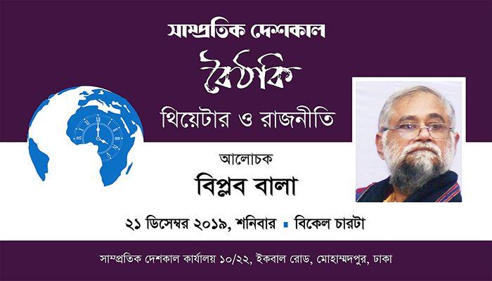 'থিয়েটার ও রাজনীতি' নিয়ে কথা বলবেন বিপ্লব বালা