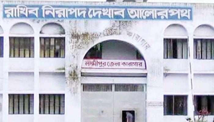 লক্ষ্মীপুর জেলা কারাগার।
