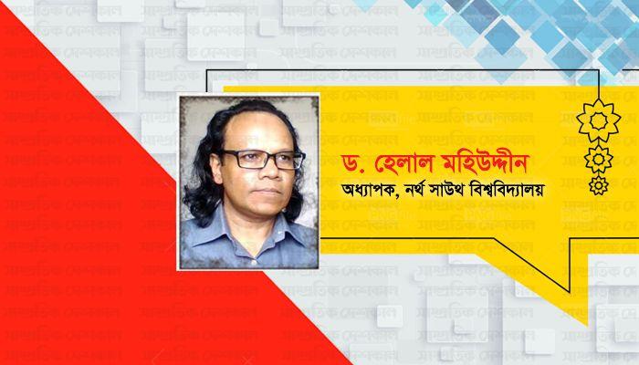ড. হেলাল মহিউদ্দীন।