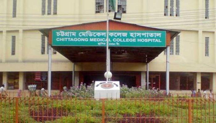 চট্টগ্রাম মেডিকেল কলেজ হাসপাতাল।