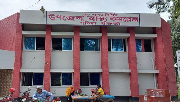 পুঠিয়া উপজেলা স্বাস্থ্য কমপ্লেক্স।