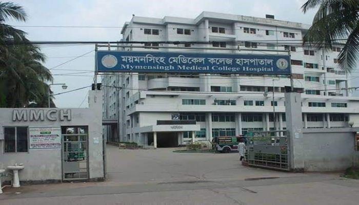 ময়মনসিংহ মেডিকেল কলেজ (মমেক) হাসপাতাল