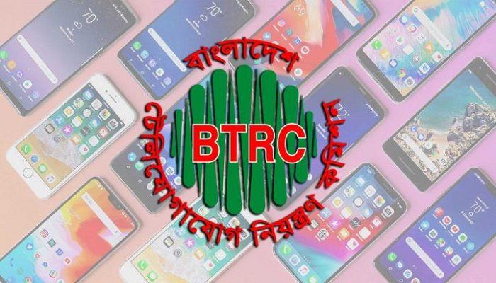 বাংলাদেশ টেলিযোগাযোগ নিয়ন্ত্রণ কমিশন (বিটিআরসি)