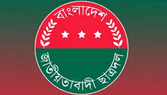 জাতীয়তাবাদী ছাত্রদল