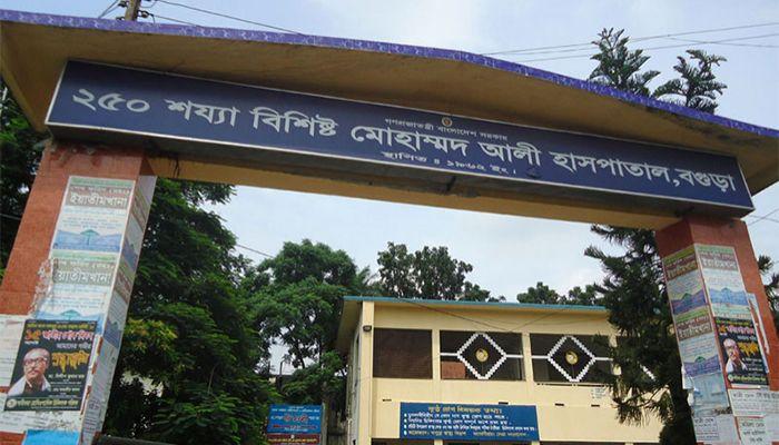 বগুড়ার মোহাম্মদ আলী হাসপাতাল।