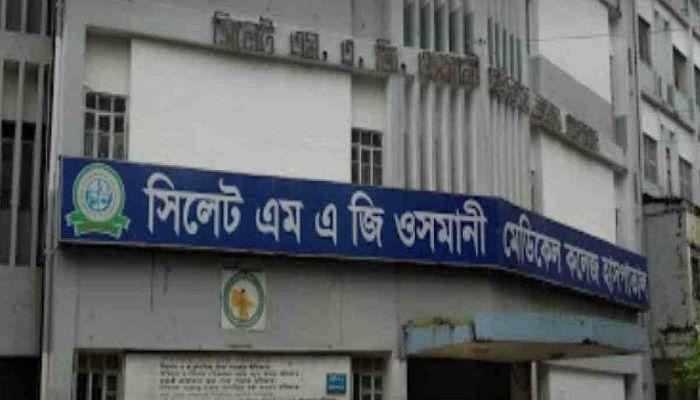 সিলেট এম এ জি ওসমানী মেডিকেল কলেজ হাসপাতাল। ছবি : সংগৃহীত