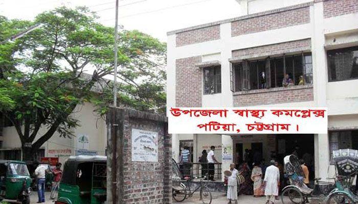 পটিয়া উপজেলা স্বাস্থ্য কমপ্লেক্স