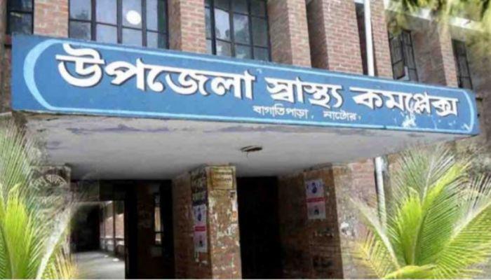 বাগাতিপাড়া উপজেলা স্বাস্থ্য কমপ্লেক্স