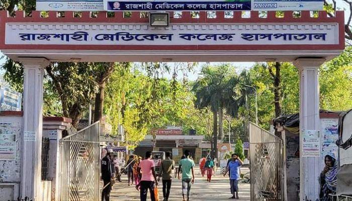রাজশাহী মেডিকেল কলেজ (রামেক) হাসপাতাল। ফাইল ছবি