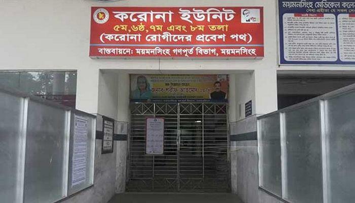 ময়মনসিংহ মেডিকেল কলেজ (মমেক) হাসপাতালের করোনা ইউনিট